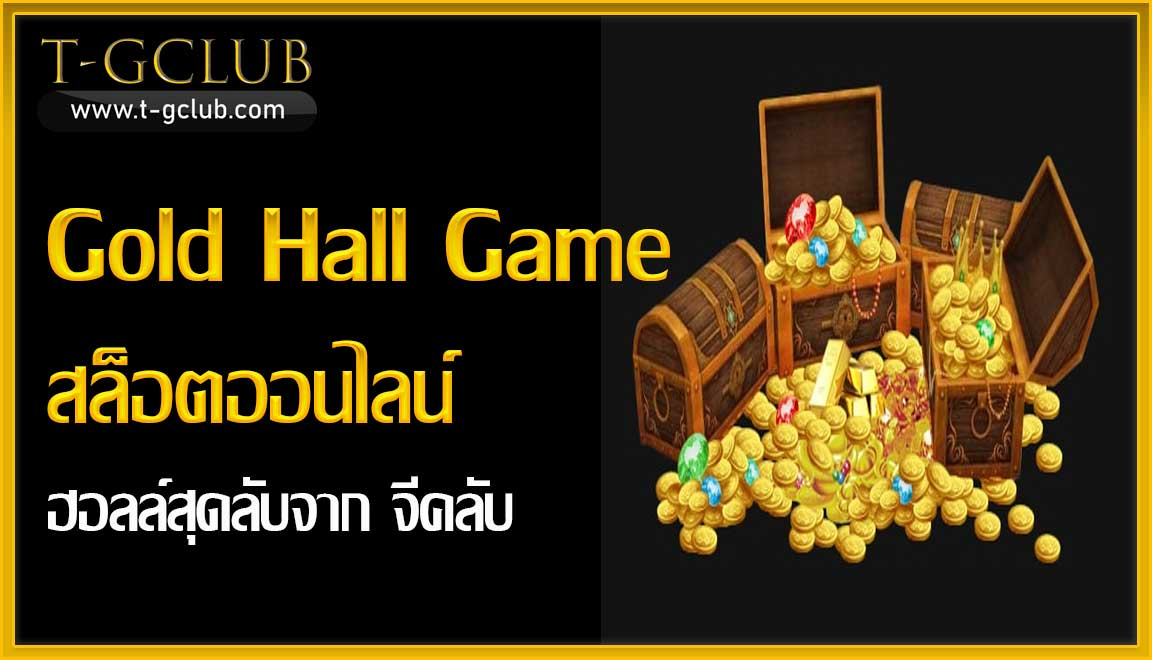 Gold Hall Game